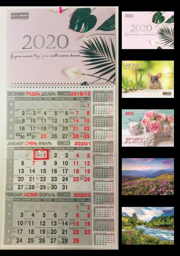 Календарь настенный квартальный 2020, 1 пружина