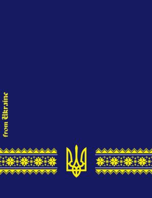 Ежедневник А5 недатированный UKRAINE тем-синий с укр. орнаментом, тверд. обложка