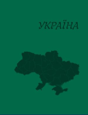 Ежедневник А5 недатированный UKRAINE зеленый с укр. орнаментом, тверд. обложка