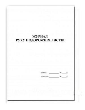 Журнал движения путевых листов А4, 48 листов, офсет