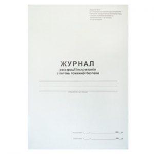 Журнал регистрации инструктажей по вопросам пожарной безопасности