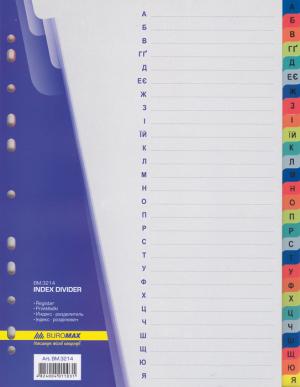 Разделители пластиковые  А-Я, формат А4, цветные