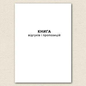 Книга отзывов и предложений А5, 50лист, офсет
